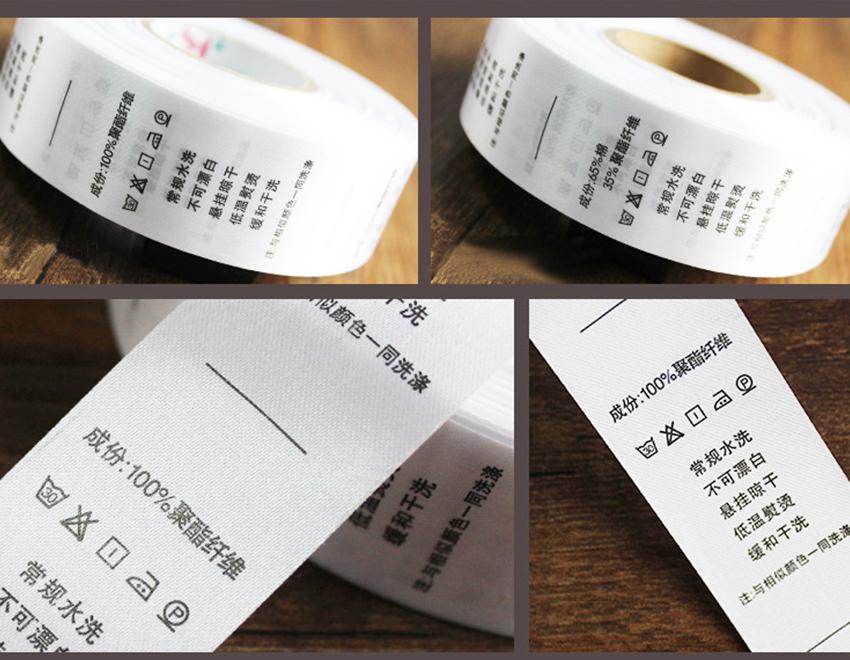 烟台水洗标签