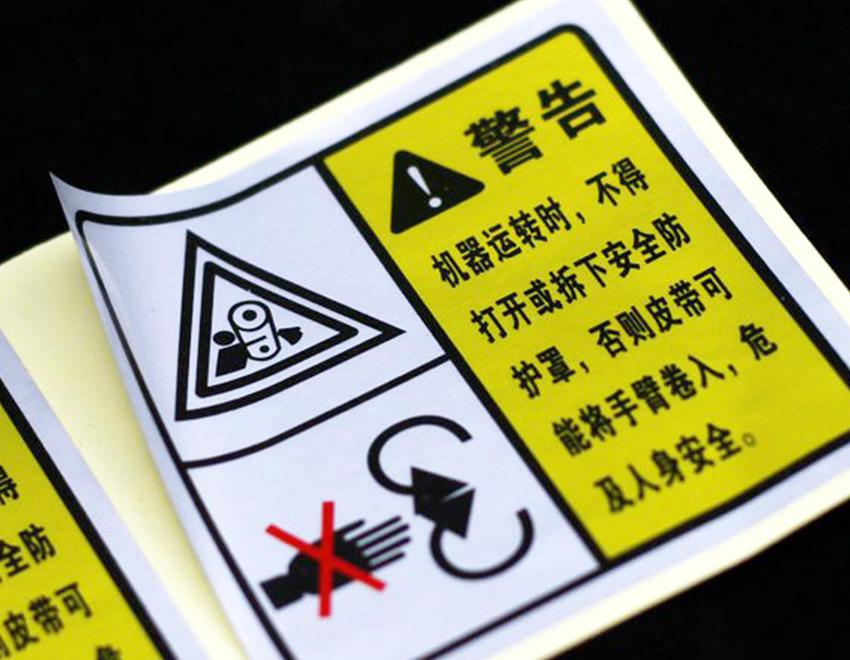 警告PET标签